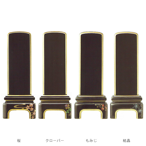 故人の魂の依代となるお位牌に日本の四季をあしらいました #mb10 位牌 いはい モダン位牌 純面粉 期間限定の激安セール かなで 4.5 桜 52mm 札幅 D29 クローバー Original もみじ 高188×幅73×奥行37mm 結晶 未使用