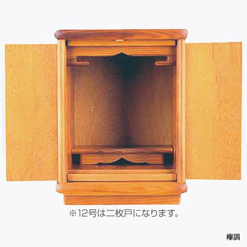 仏壇 販売 豆厨子 12号 高365×巾280×奥行245×須弥壇上220mm