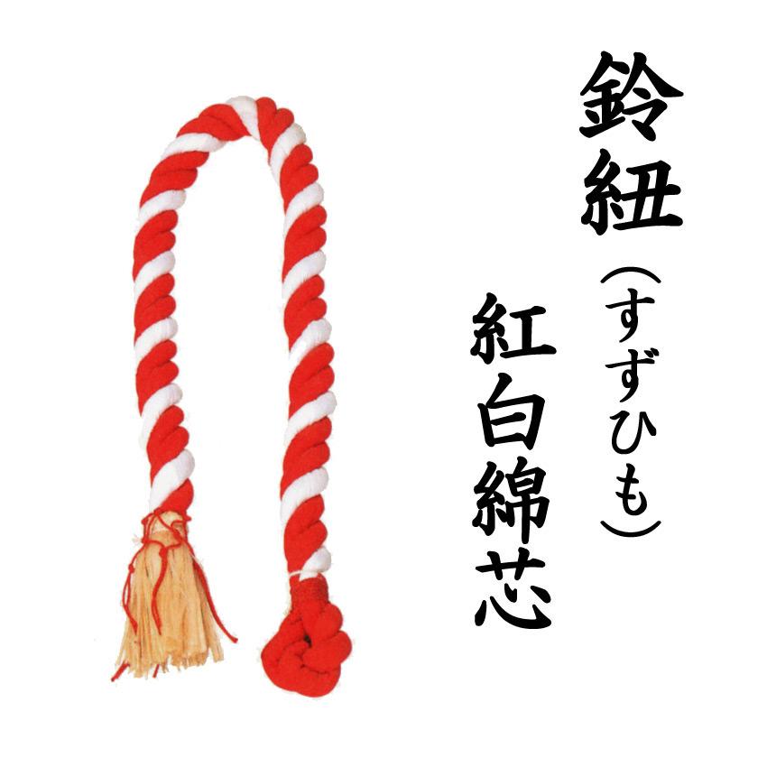 鈴紐 紅白綿芯 網桐無し9尺長さ270センチ・縄径1.7寸(5.1センチ)