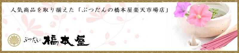 ぶつだんの橋本屋、楽天市場店:御注文の金額7,500円以上、送料無料!
