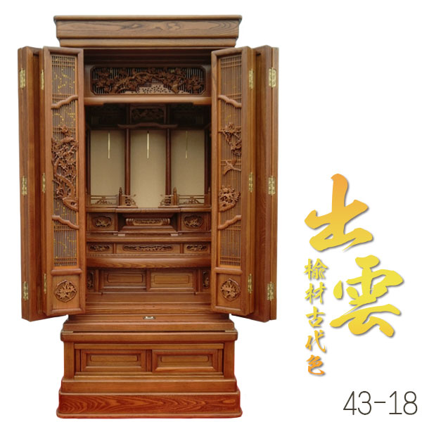 Karaki Family S Buddhist Altar Elm Ancient Color Low Cupboard Type