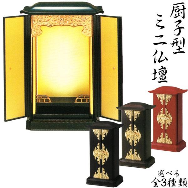 厨子型ミニ仏壇・朱内金・サイズ大【smtb-td】