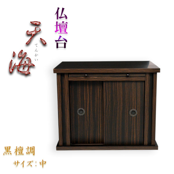 Buddhist Altar Furniture Like Buddhist Altar Stand Small A Modern Buddhist  Altar Stand Mini  ...