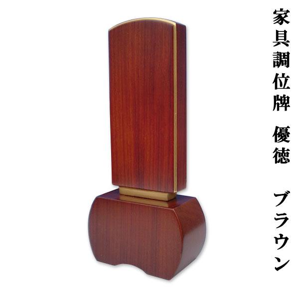 モダン位牌優徳ブラウン3.0寸【smtb-td】