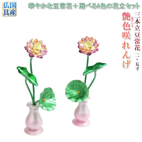 225 & Bean flower in constant bloom + flower vase set Buddhist altar Buddhist altar fittings flower in constant bloom flower vase lotus flower vase ...