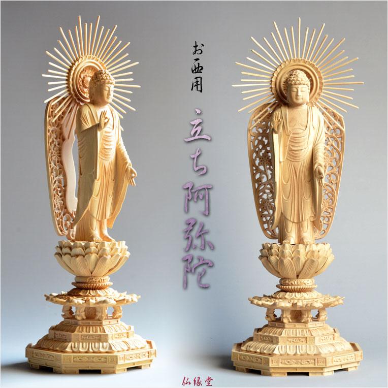 仏像:総柘植 立ち阿弥陀4.0寸 ...