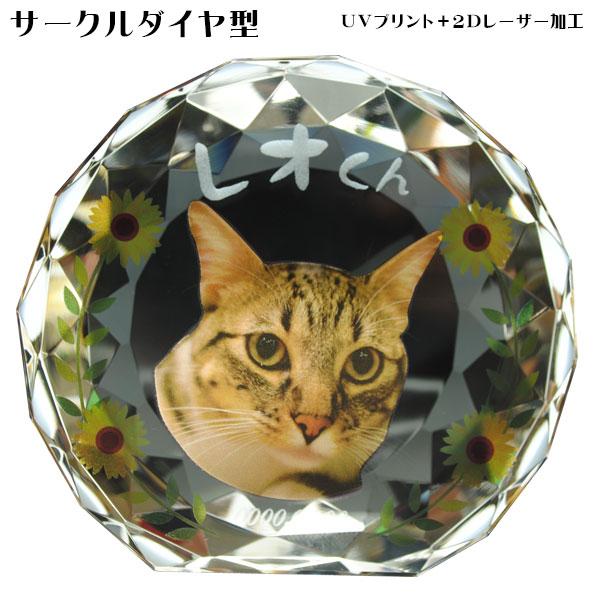 かわいいクリスタルペット位牌【ピュアラブサークル サイズA】【UV+2Dレーザー】犬の位牌 猫の位牌 ペット供養【smtb-td】