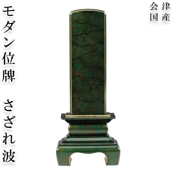 国産会津最高級位牌・本甲丸 さざれ波翡翠4.0寸【smtb-td】
