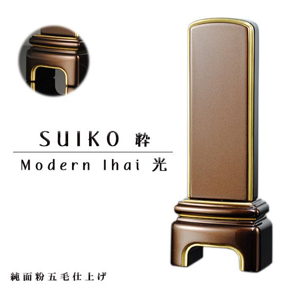 メタリック風高級ピアノ塗装4色 高級ピアノ塗装メタリック風仕上げ 発売モデル 家具調モダン位牌 smtb-td 送料無料でお届けします 送料無料 粋光:セピア4.0寸