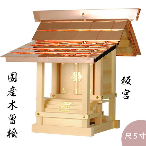 外宮板宮造り尺5寸(1.5尺)・国産・木曽桧・送料無料【smtb-td】