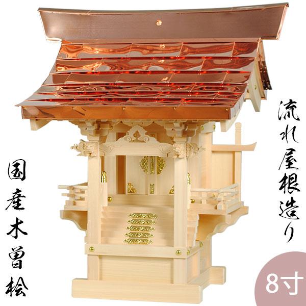 外宮流れ屋根8寸・国産・木曽桧・送料無料【smtb-td】