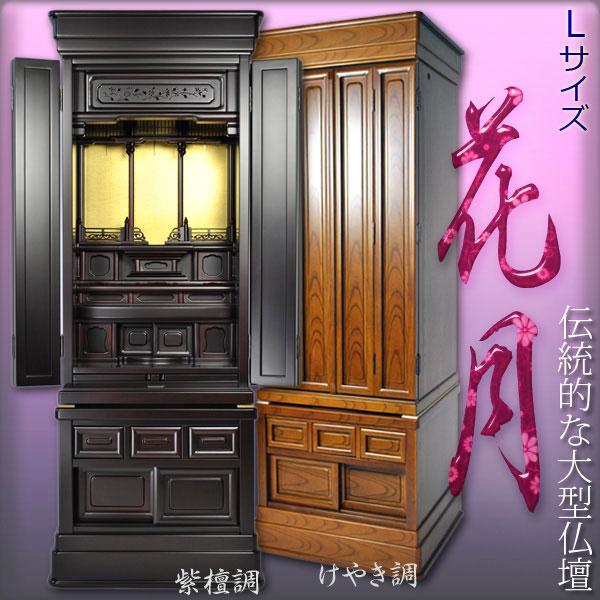 大型唐木仏壇・花月L(51-18)・紫檀調