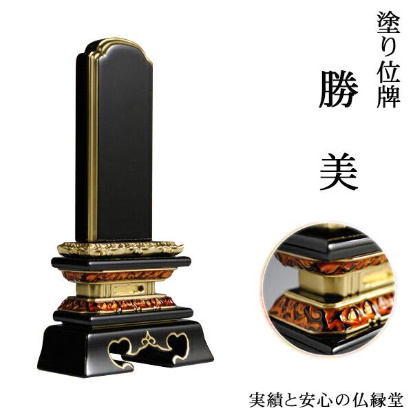 Fill mortuary Katsumi 4.5 inch