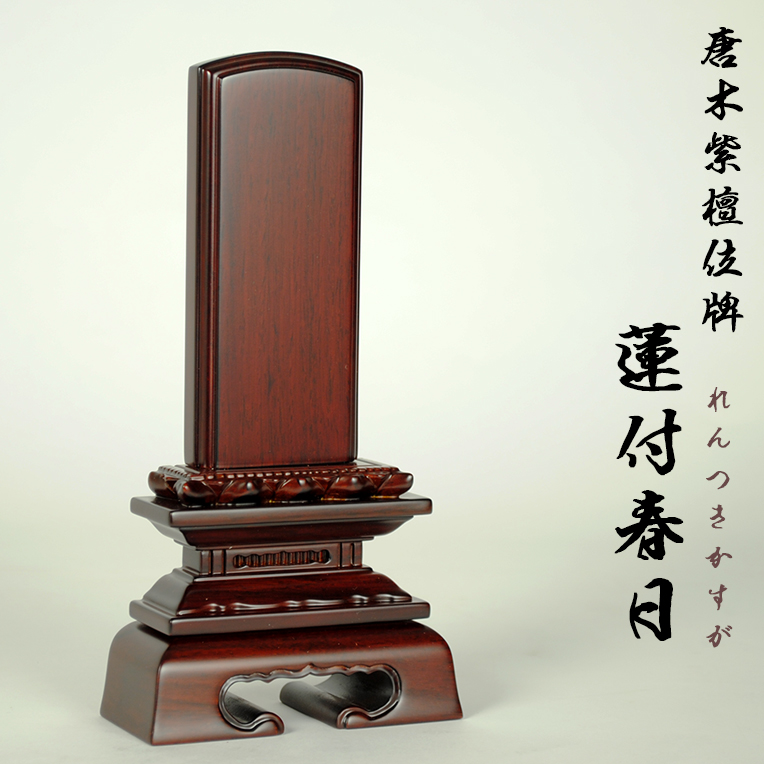 紫檀蓮付春日4.0寸【smtb-td】