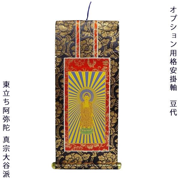 単品でのご購入不可。対象仏壇との同時購入限定 特別価格 同時注文用 掛け軸・浄土真宗・東大谷派【阿弥陀如来】 豆代