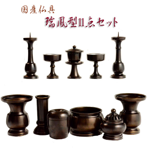 シンプルな国産仏具セット 国産仏具セット:瑞鳳型4.5寸【smtb-td】
