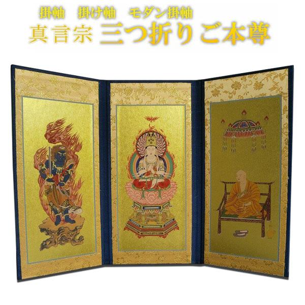 お値打ち価格で 三つ折ご本尊 モダン仏壇に最適な掛軸 掛軸 掛け軸 真言宗三つ折りご本尊 モダン掛軸 サイズ大 無料 smtb-td
