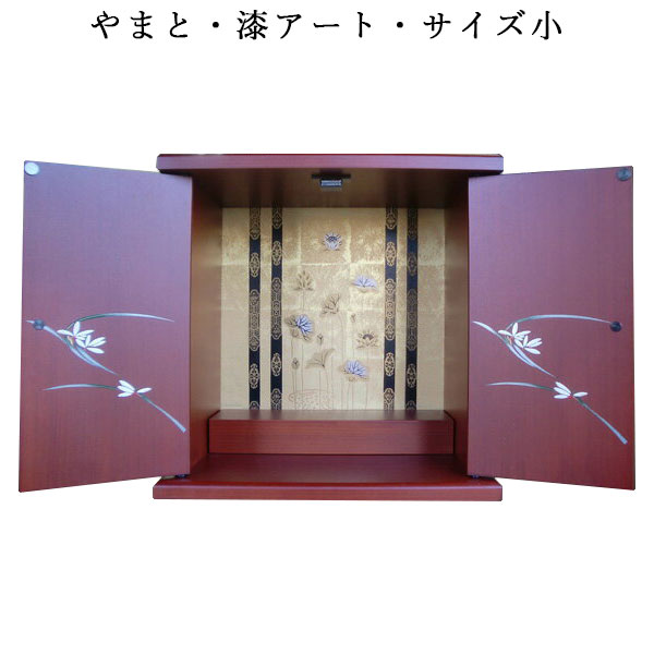 ミニ仏壇・やまと・漆アート・サイズ小【smtb-td】