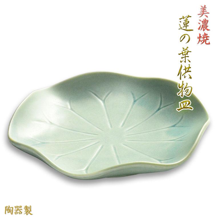 蓮の葉をモチーフにした上品で厳かな陶器皿: 国産仏具【美濃焼:蓮の葉供物皿(陶器製)】お盆・命日・仏壇・お供え・供養・盆棚