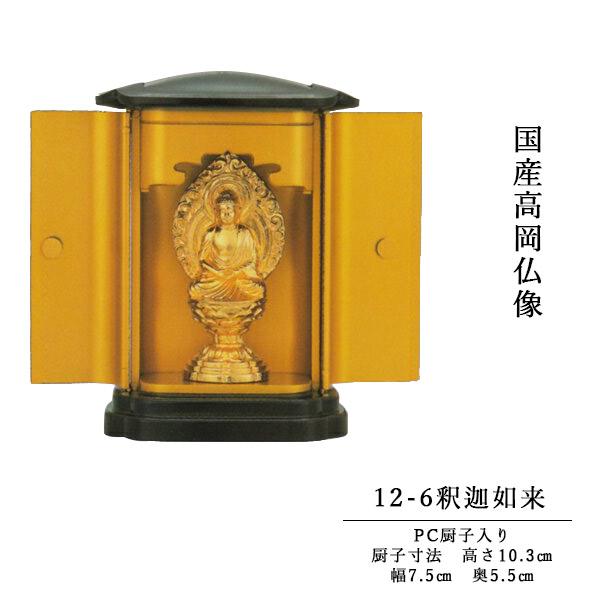 国産高岡仏像・釈迦如来坐像7cm・純金メッキ・PC厨子入り
