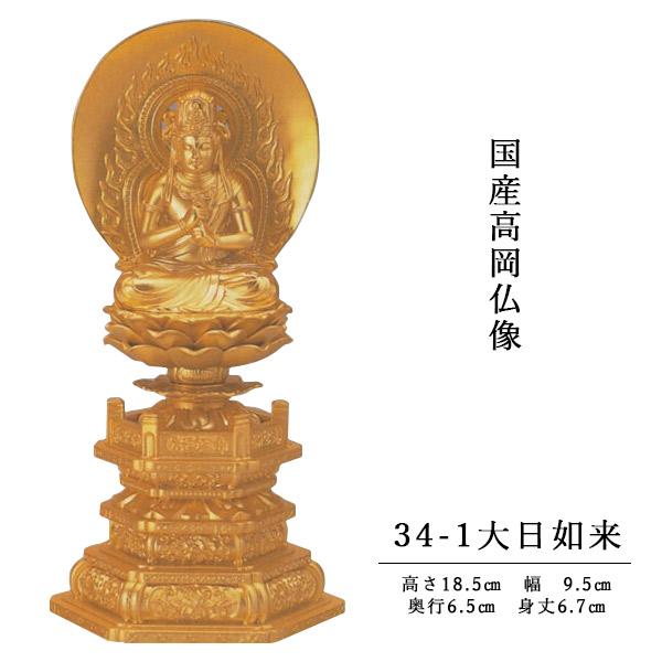国産高岡仏像・大日如来18.5cm(純金メッキ)