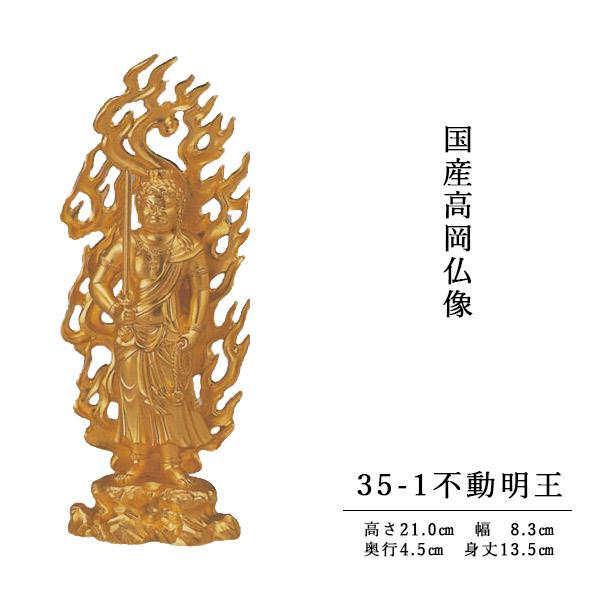 国産高岡仏像・不動明王(純金メッキ)総高21cm