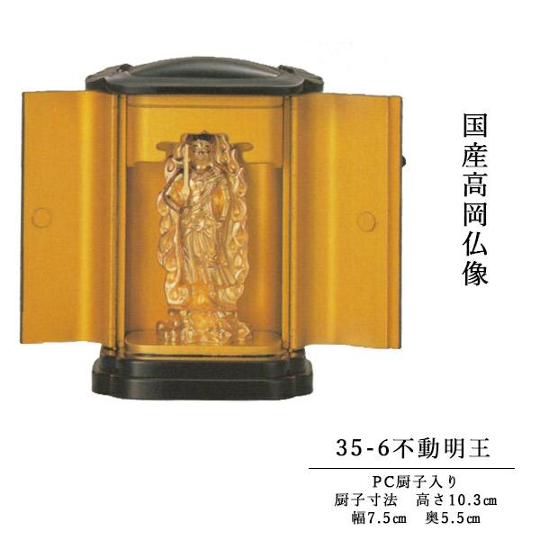国産高岡仏像・不動明王7.5cmPC厨子入り
