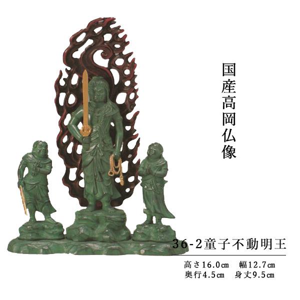국산 타카오카 불상・동자 부동명왕 16 cm・청동 채색