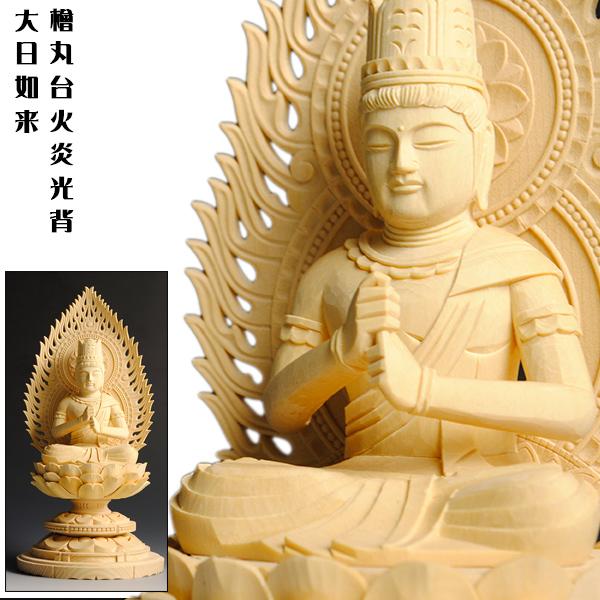 【仏像】高級上彫り・真言宗大日如来・檜丸台火炎光背・2.5寸【smtb-td】