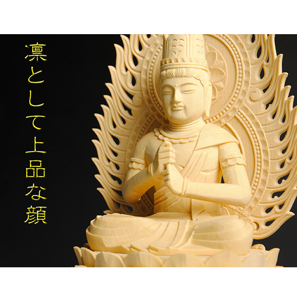 Buddha-Cypress Hexagon Arabesque Halo and Dainichi 2.5 inch