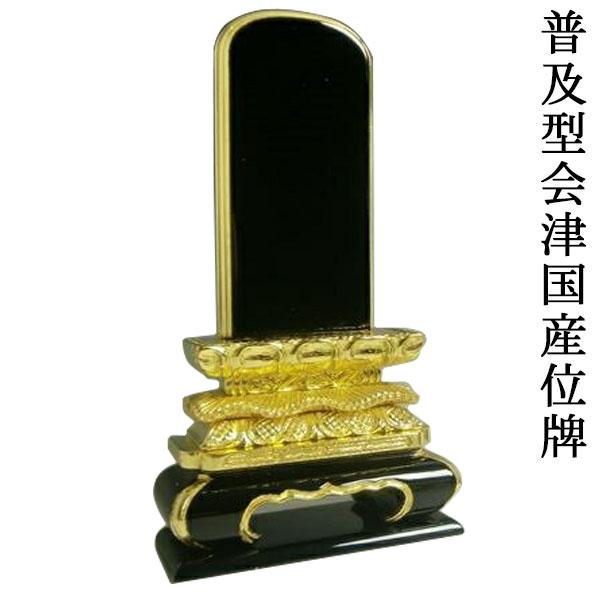 国産会津塗り・普及タイプ・三方金猫丸3.5寸【smtb-td】