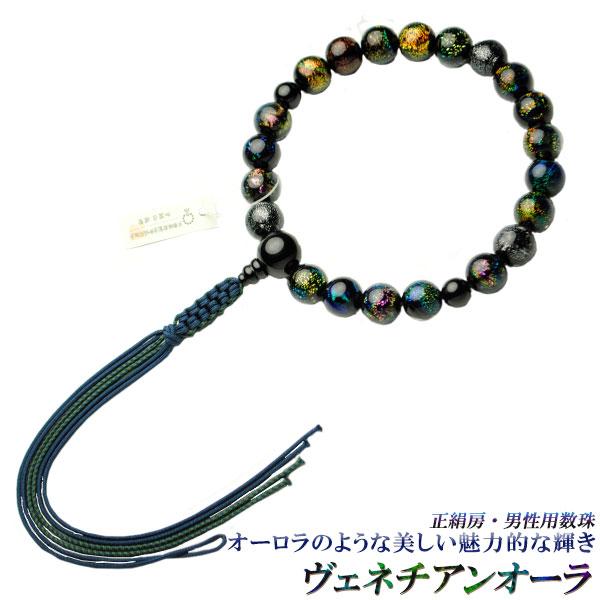 京念珠【ヴェネチアンオーラ】男性用数珠・紐房仏壇仏具 送料無料