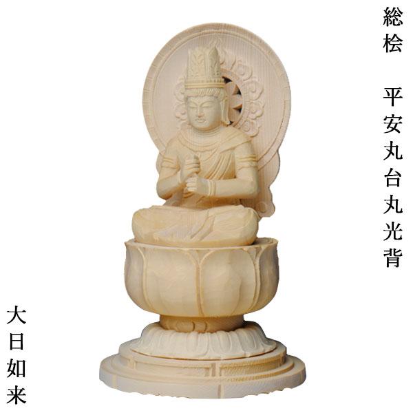 【仏像】香る檜、平安丸台大日如来2.0寸【smtb-td】