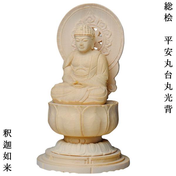 【仏像】香る檜、平安丸台釈迦如来2.0寸【smtb-td】