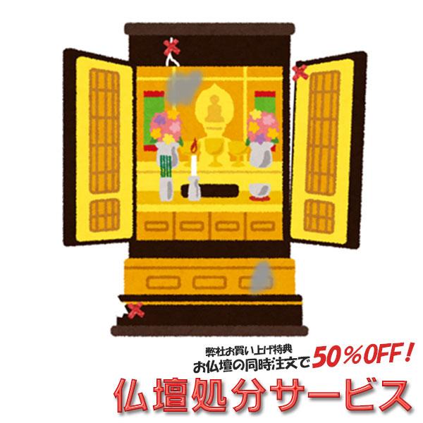 お気に入 仏壇供養 法要 仏壇処分サービス ご供養済みの方 :お仏壇サイズ高さ1m以上 お仏壇処分料のみ 高価値