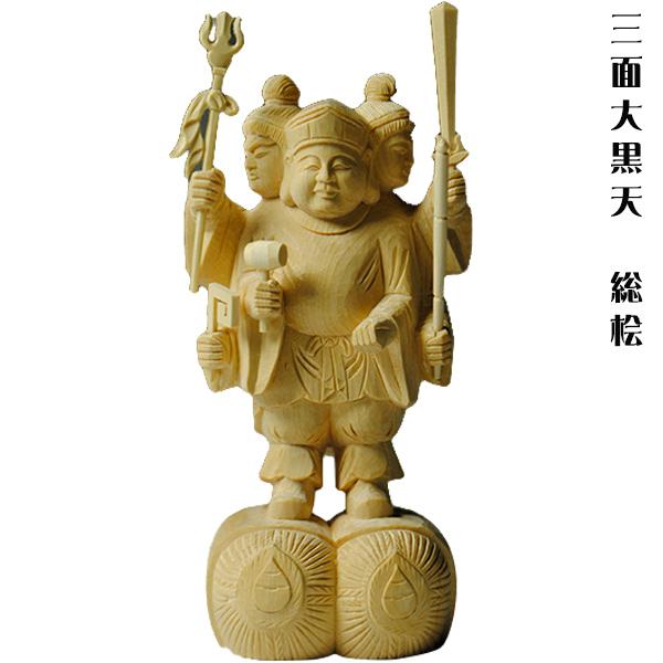 仏像【香る檜(ひのき)・三面大黒天3.5寸】出世・開運の神様 送料無料【smtb-TD】