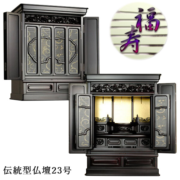 A little larger small altars, double-door fukuju 23 rosewood tone in stock 3 month wait