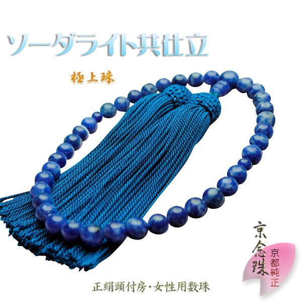 京念珠【ソーダライト共仕立】男性用数珠・正絹頭付房 送料無料
