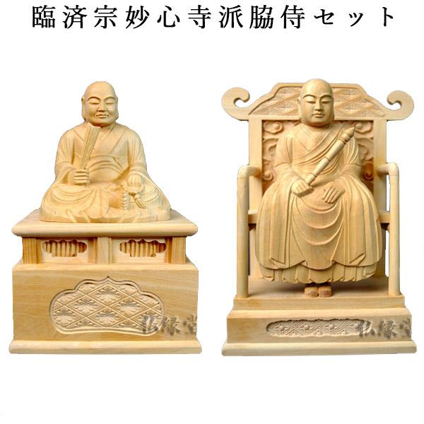 臨済宗脇仏像、花園法皇・無相大師2体セット2.5寸【smtb-td】