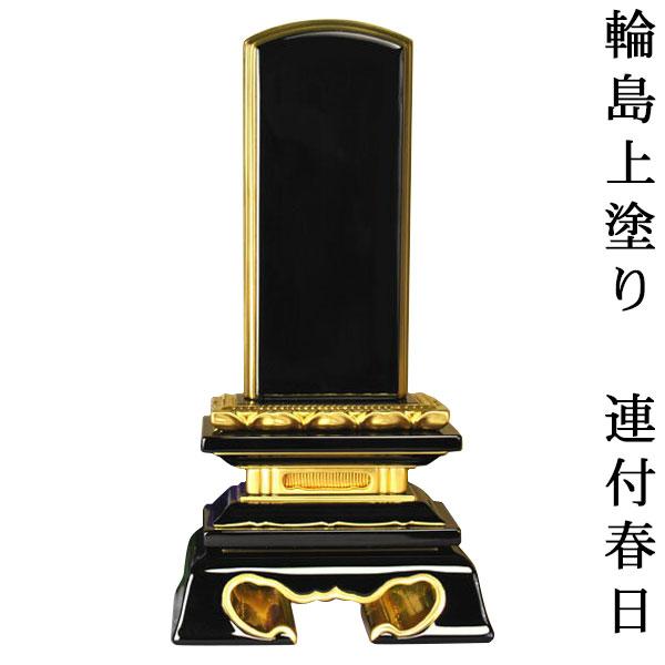 輪島上塗り蓮付春日5.0寸【smtb-td】