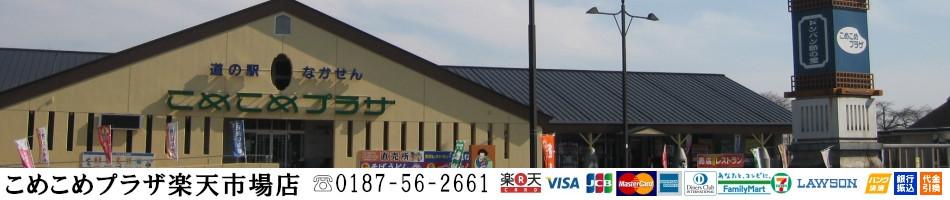 こめこめプラザ楽天市場店:秋田の食品を扱うお店です