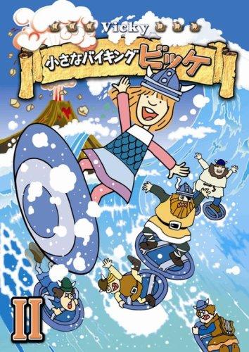 肌触りがいい 小さなバイキング【中古】 ビッケ II DVD-BOX II DVD-BOX【中古】, AYARD:724bbbd5 --- wrapchic.in