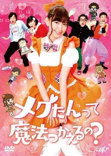 【完売】  メグたんって魔法つかえるの? DVD-BOX 通常版 【】, breaks general store 239ece99
