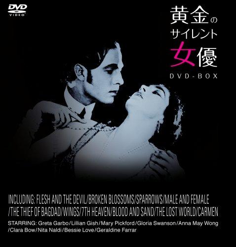 黄金のサイレント女優 DVD-BOX 【中古】