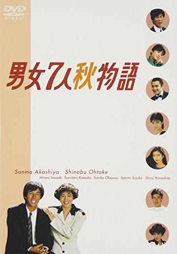 男女7人秋物語【中古】 DVD-BOX【中古 DVD-BOX】, Firstcone:57c75ca7 --- officewill.xsrv.jp