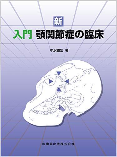 新入門顎関節症の臨床 【中古】