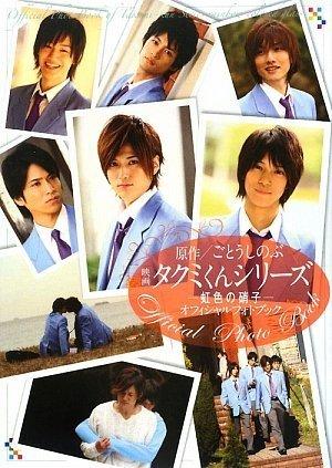 映画 タクミくんシリーズ -虹色の硝子- オフィシャルフォトブック 【中古】