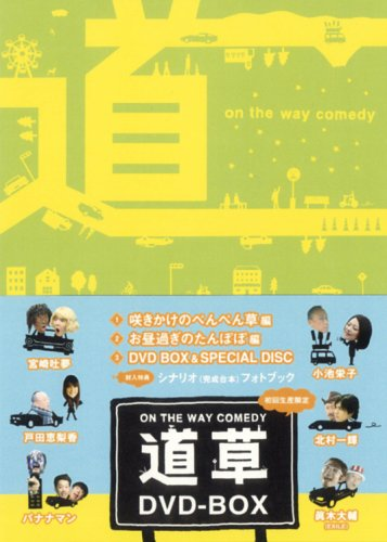 ON THE WAY COMEDY 道草 DVD-BOX 【中古】