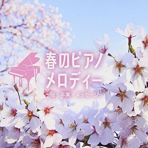 春のピアノメロディー~桜・卒業・メッセージ~ 【中古】