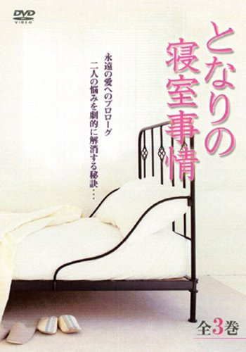 となりの寝室事情全3巻